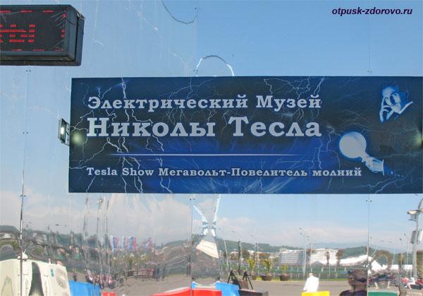 Электрический Музей Николы Тесла, Адлер