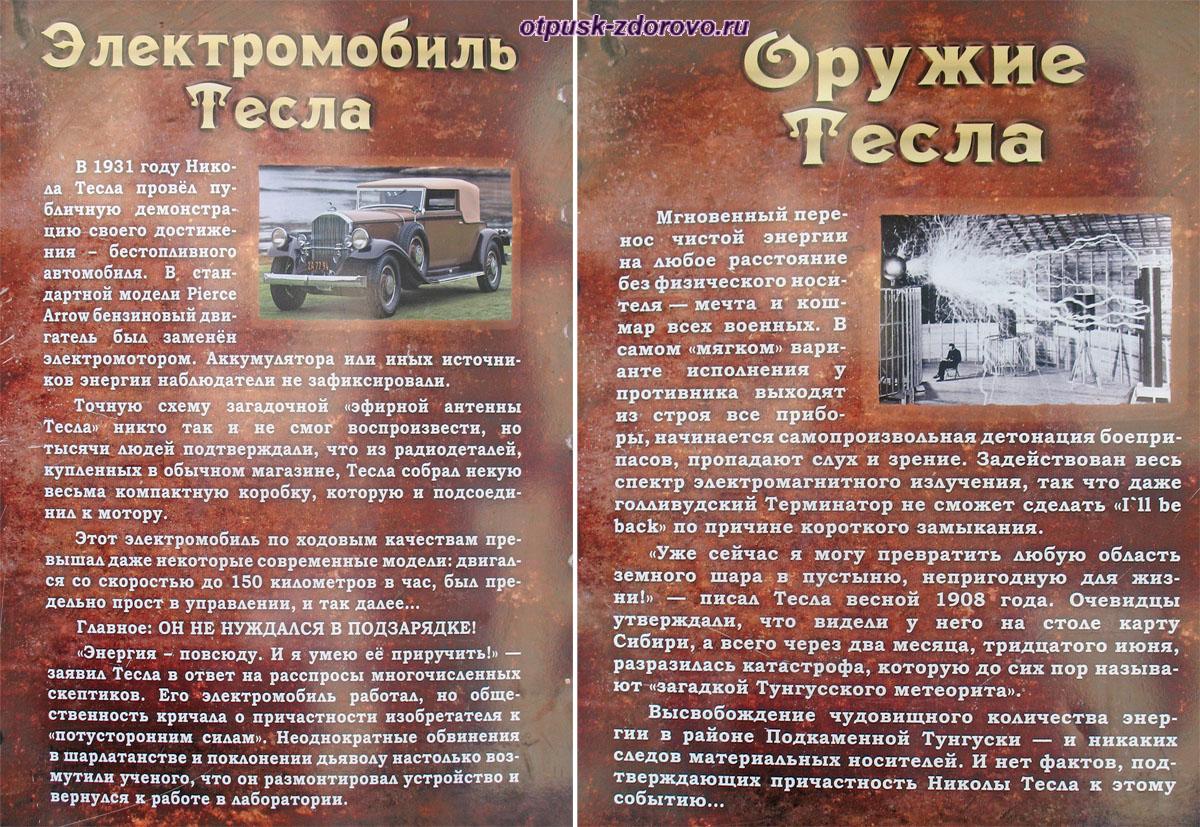 Изобретения. Электромобиль и оружие Тесла, музей в Адлере