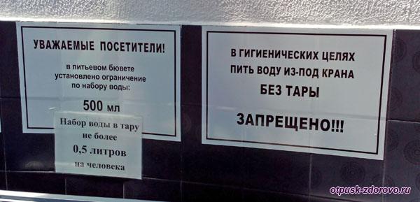 Объявления в адлерском питьевом бювете
