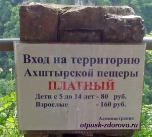 Ахштырская пещера, Адлер (Сочи), стоимость