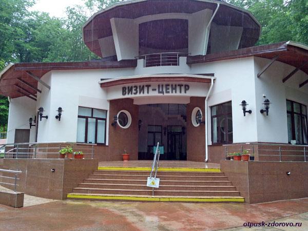 Визит-центр и музей в Тисо-Самшитовой роще, Хоста