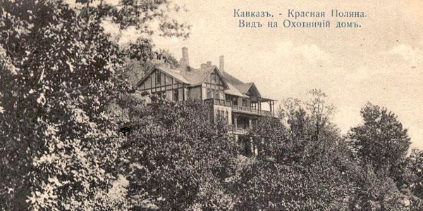 Охотничий домик, достопримечательности Красной Поляны