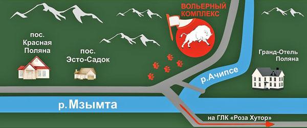 Как добраться к вольерному комплексу биосферного Кавказского заповедника, Красная Поляна