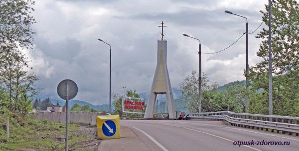 Красная Поляна, монумент у въезда в город