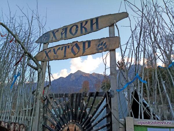 Хаски-хутор, летний филиал в Олимпийской деревне, Красная Поляна