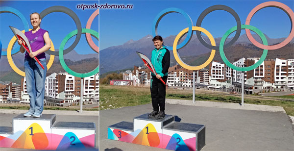 Фото с факелом на фоне олимпийских колец, Олимпийская Деревня, Роза Хутор