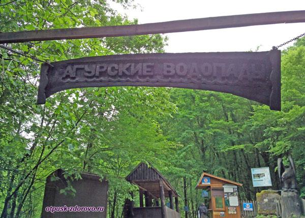 Указатель возле входа в заповедник Агурские водопады, Сочи
