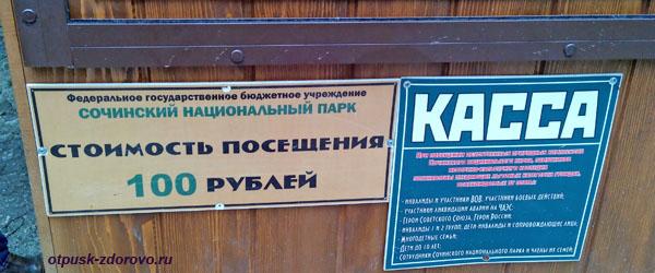 Цена на вход в заповедник Агурские водопады, Сочи