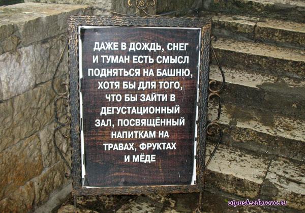 Дегустационный зал, Башня Ахун, Сочи