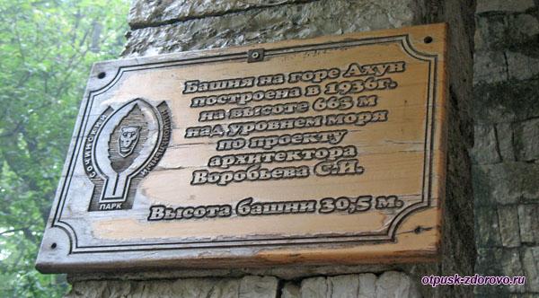 Описание Башни на Горе Ахун, Сочи