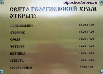 Время работы Свято-Георгиевского храма, Сочи