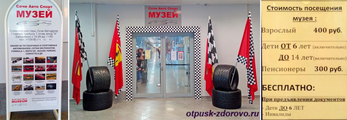 Режим работы и цены, музей Формулы-1, Сочи