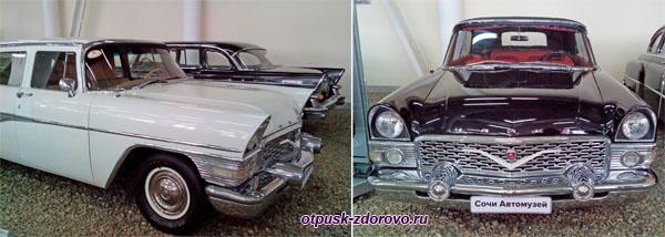 Чайка, музей ретро автомобилей в Сочи