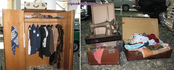 Одежда и предметы быта 20 века