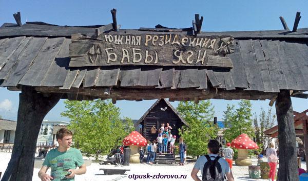 Южная резиденция Бабы-Яги в Сочи Парке