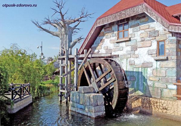 Водяная мельница, Сочи Парк