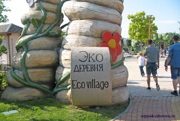 Вход в эко-деревню, Сочи Парк