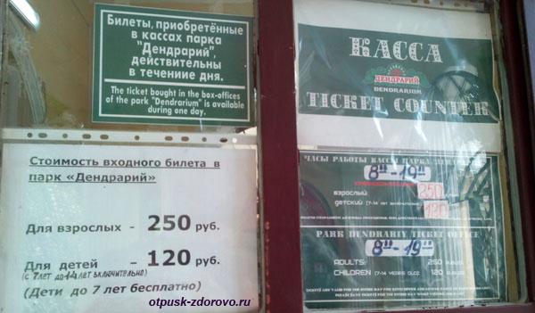 Часы работы и цена билета, Дендрарий в Сочи