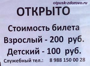 Стоимость входных билетов в дом-музей Худекова в дендрапарке Сочи