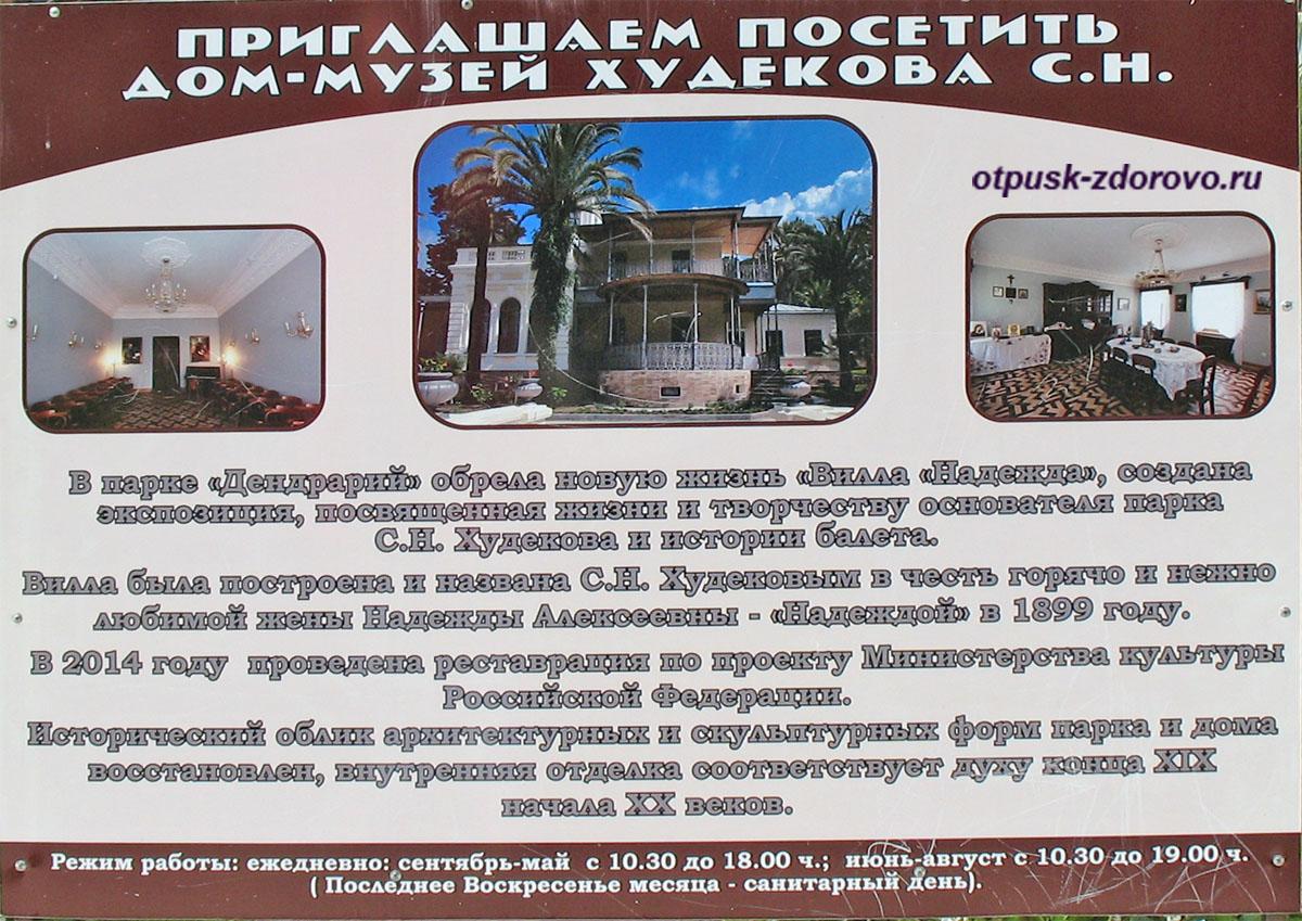 Музей Худекова в сочинском дендрарии