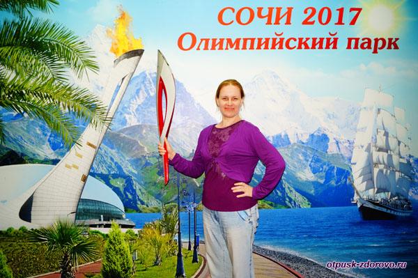 Фото с настоящим Олимпийским факелом Олимпиады в Сочи-2014