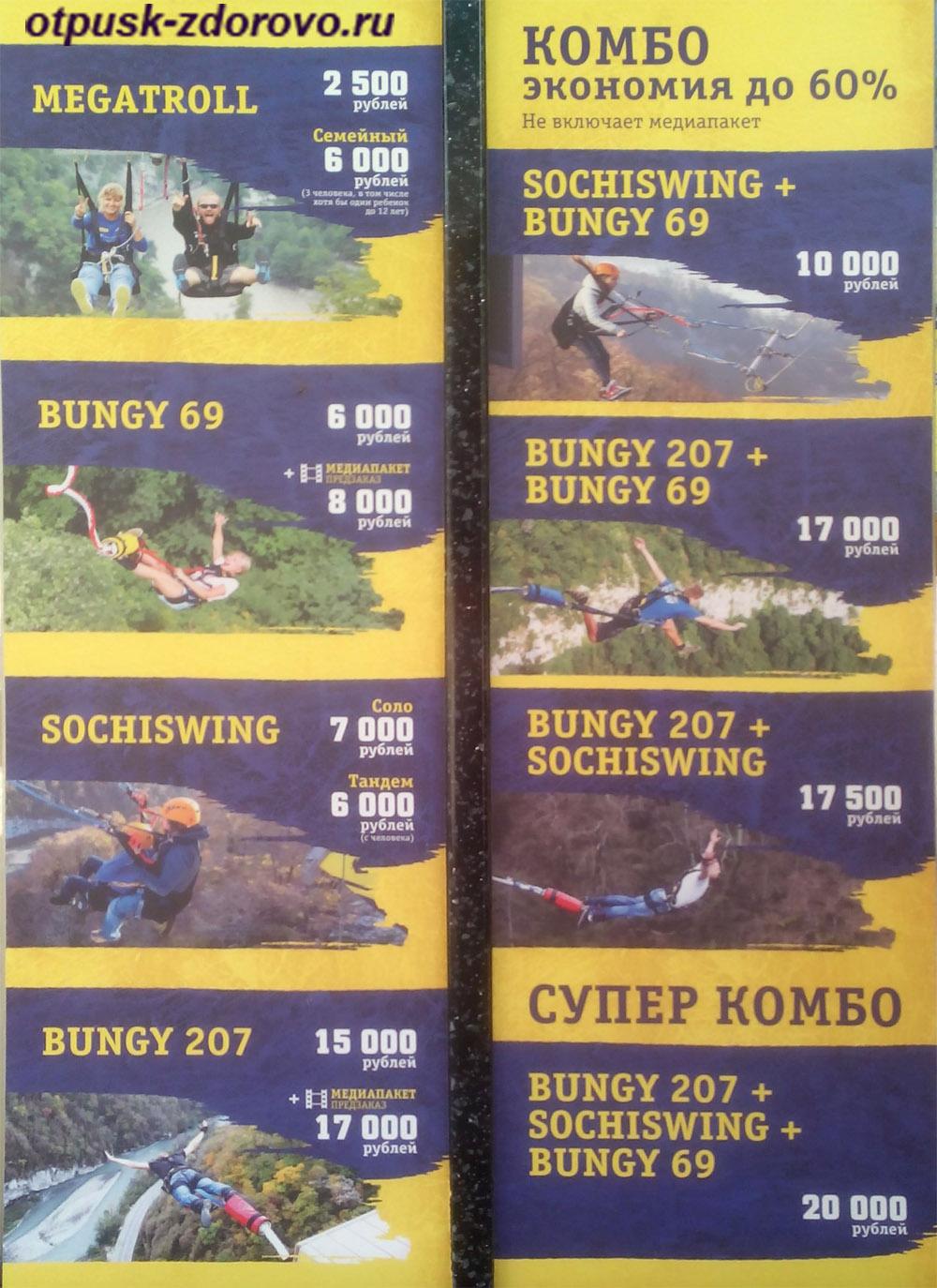 Цены на прыжки в СкайПарке, Сочи