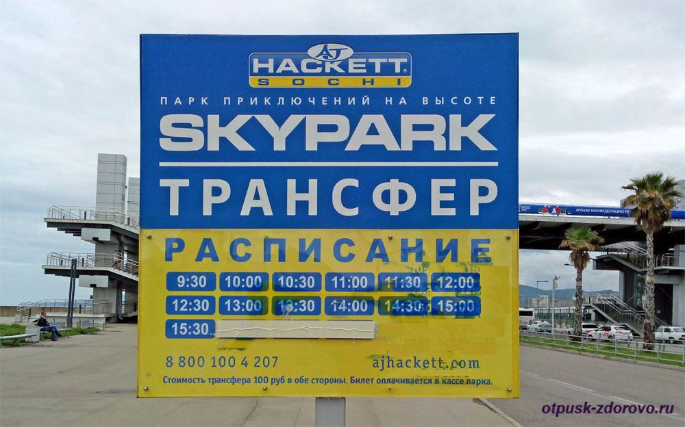 Расписание трансфера в Скай Парк, Сочи