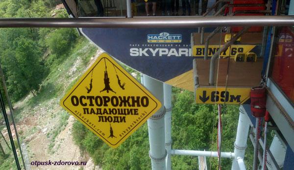Осторожно! Падающие люди, забавный знак в СкайПарке Сочи