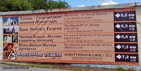 Указатель на Троице-Георгиевский женский монастырь и Ахштырскую пещеру, Адлер (Сочи)