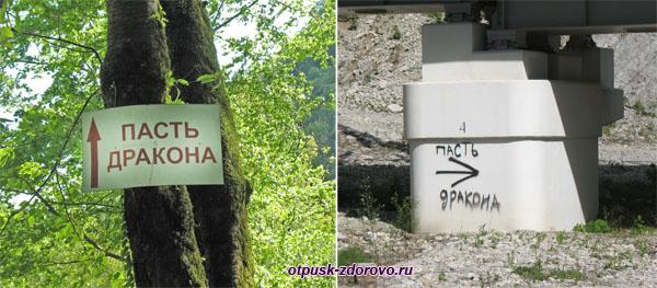 Указатели на Водопад Пасть Дракона (Глубокий Яр)