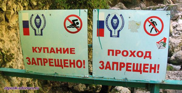 Водопад Пасть Дракона (Глубокий Яр), купание и проход запрещены