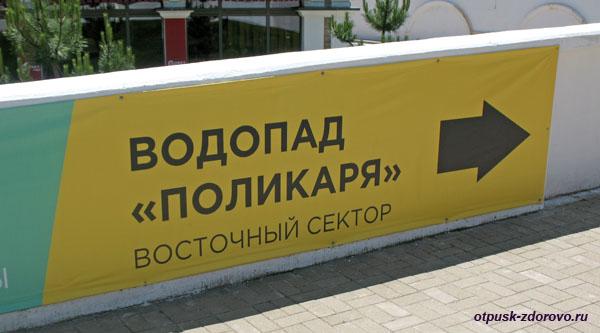 Указатель на водопад Поликаря на станции канатки Горки Город-960