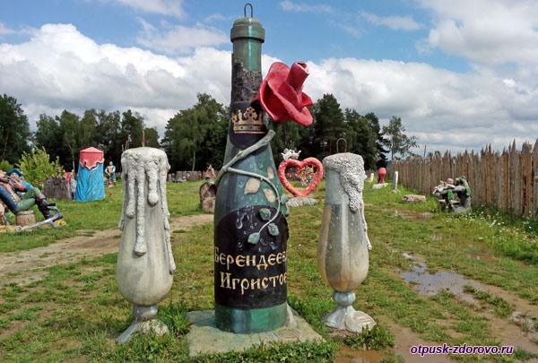Бокалы с Шампанским, Парк-заповедник сказок Берендеево Царство, Серпуховский район