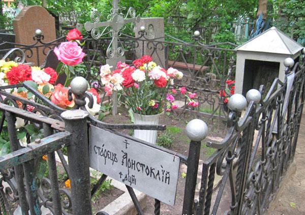 Даниловское кладбище, могила старца Аристоклия