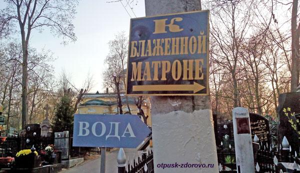 Даниловское кладбище, указатель к могиле Матроны Московской