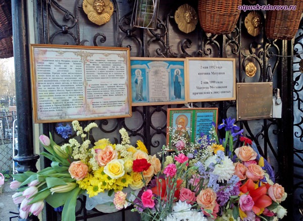 Даниловское кладбище, цветы у могилы Матроны