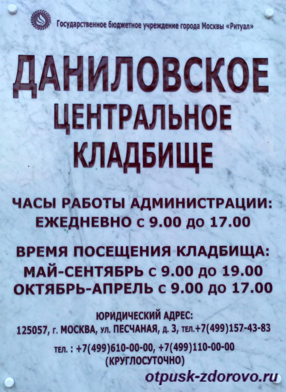 Даниловское кладбище, время работы