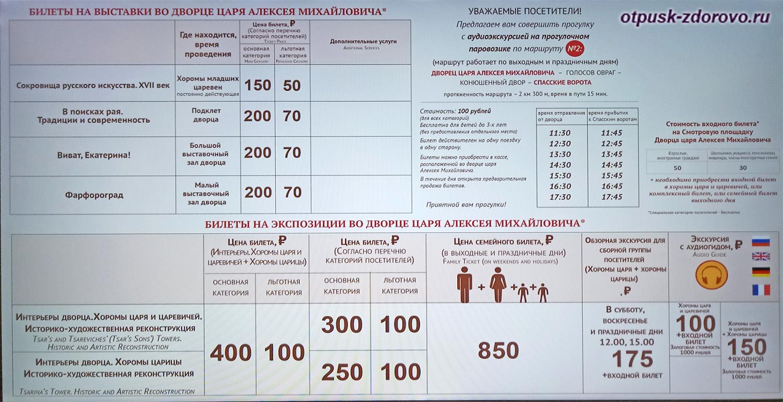 Дворец Алексея Михайловича в Коломенском, цены на билеты и экскурсии
