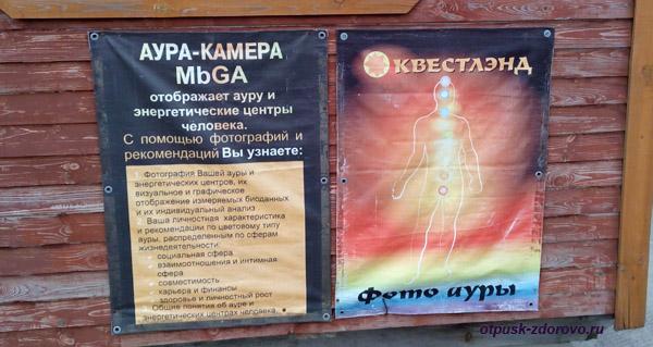 Новорижская пирамида Александра Голода, шоссе Новая Рига, фото ауры