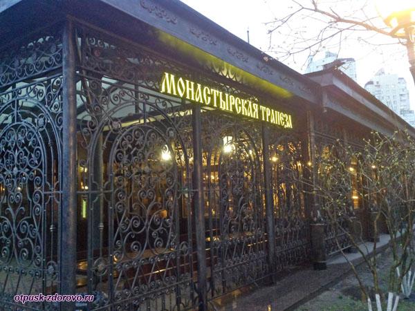 Покровский монастырь в Москве, монастырская трапезная