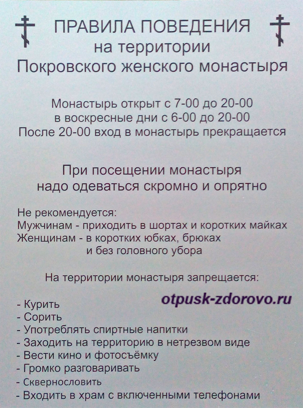 Покровский монастырь в Москве, время работы