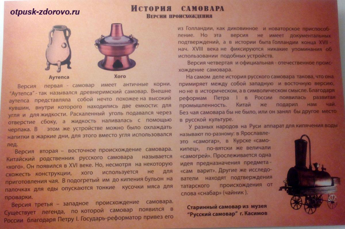 История создания самовара, Историко-художественный музей, Серпухов