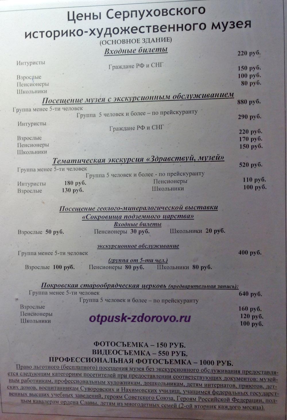 Прайс-лист, Историко-художественный музей, Серпухов