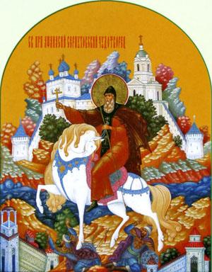 Икона святого Афанасия Серпуховского