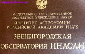Экскурсия в Звенигородскую обсерваторию, день открытых дверей