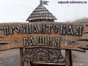 Саввино-Сторожевский монастырь, Звенигород, Провиантская башня
