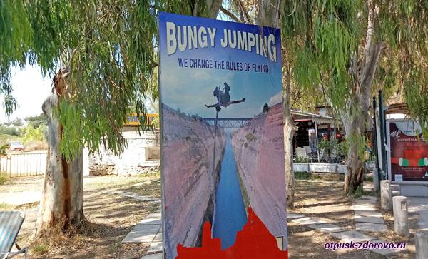 Прыжки с тарзанки (Bungy Jamping) с Истмийского моста, Греция