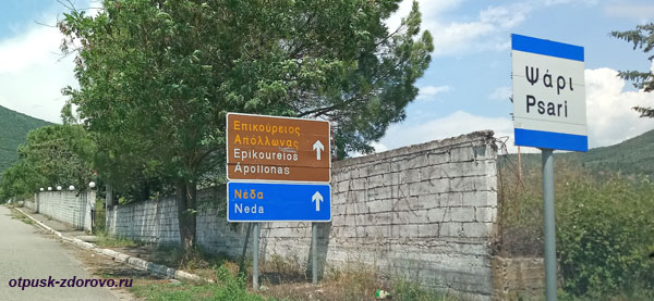Указатель на Neda и Apollonas, Пелопоннес