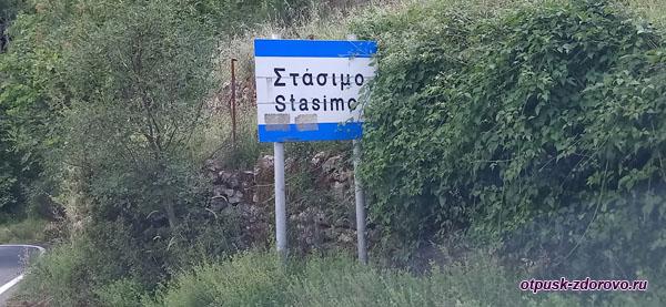 Указатель Стасимо (Stasimo), Пелопоннес