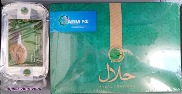 Халяльное мусульманское питание на борту Аэрофлота